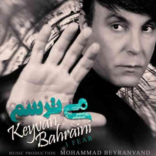 دانلود آهنگ جدید کیوان بحرینی به نام می ترسم عکس جدید کیوان بحرینی عکس ها و موزیک های جدید کیوان بحرینی