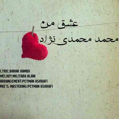 دانلود آهنگ جدید محمد محمدی نژاد به نام عشق من عکس جدید محمد محمدی نژاد عکس ها و موزیک های جدید محمد محمدی نژاد