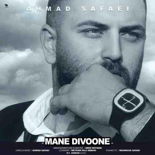 دانلود آهنگ جدید احمد صفایی به نام من دیوونه عکس جدید احمد صفایی عکس ها و موزیک های جدید احمد صفایی