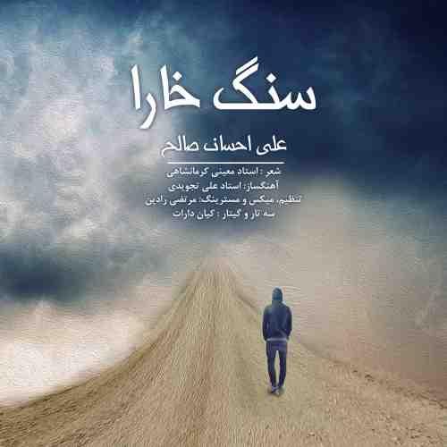 دانلود آهنگ جدید علی احسان صالح به نام سنگ خارا عکس جدید علی احسان صالح عکس ها و موزیک های جدید علی احسان صالح