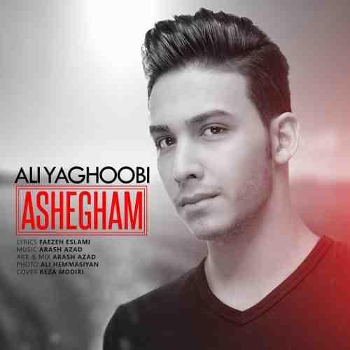 دانلود آهنگ جدید علی یعقوبی به نام عاشقم عکس جدید علی یعقوبی عکس ها و موزیک های جدید علی یعقوبی