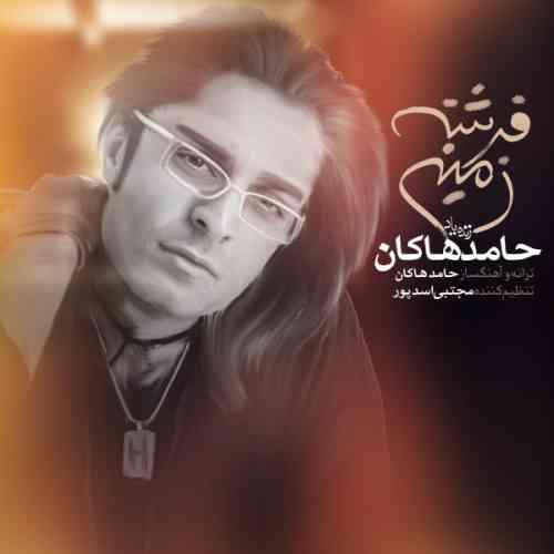 دانلود آهنگ جدید حامد هاکان به نام فرشته ی زمینی عکس جدید حامد هاکان عکس ها و موزیک های جدید حامد هاکان