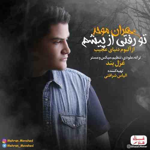 دانلود آهنگ جدید مهران موحد به نام تو رفتی از پیشم عکس جدید مهران موحد عکس ها و موزیک های جدید مهران موحد