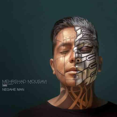 دانلود آهنگ جدید مهرشاد موسوی به نام نگاه من عکس جدید مهرشاد موسوی عکس ها و موزیک های جدید مهرشاد موسوی