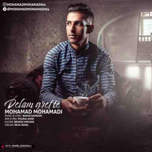 دانلود آهنگ جدید محمد محمدی به نام دلم گرفته عکس جدید محمد محمدی عکس ها و موزیک های جدید محمد محمدی