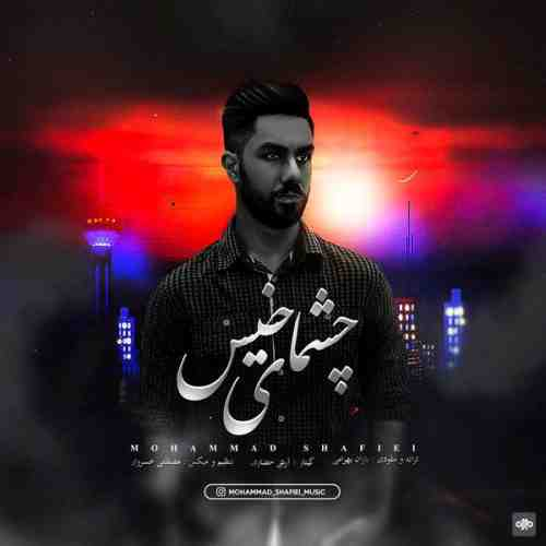 دانلود آهنگ جدید محمد شفیعی به نام چشمای خیس عکس جدید محمد شفیعی عکس ها و موزیک های جدید محمد شفیعی