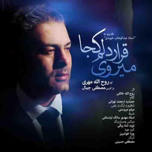 دانلود آهنگ جدید روح الله مهری به نام قرار دلم کجا می روی عکس جدید روح الله مهری عکس ها و موزیک های جدید روح الله مهری