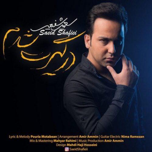 دانلود آهنگ جدید سعید شفیعی به نام درگیرت شدم عکس جدید سعید شفیعی عکس ها و موزیک های جدید سعید شفیعی