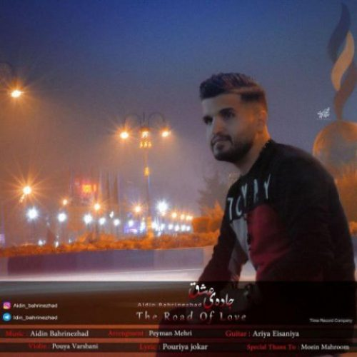 دانلود آهنگ جدید آیدین بحری نژاد به نام جاده ی عشق عکس جدید آیدین بحری نژاد عکس ها و موزیک های جدید آیدین بحری نژاد