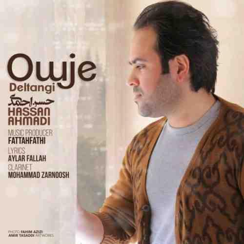 دانلود آهنگ جدید حسن احمدی به نام اوج دلتنگی عکس جدید حسن احمدی عکس ها و موزیک های جدید حسن احمدی