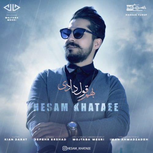 دانلود آهنگ جدید حسام ختائی به نام بهم قول دادی عکس جدید حسام ختائی عکس ها و موزیک های جدید حسام ختائی