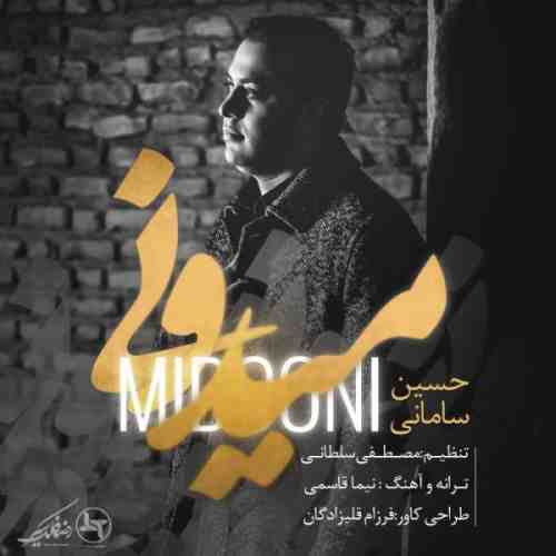 دانلود آهنگ جدید حسین سامانی به نام میدونی عکس جدید حسین سامانی عکس ها و موزیک های جدید حسین سامانی