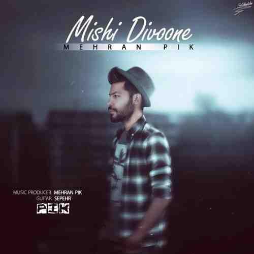 دانلود آهنگ جدید مهران پیک به نام میشی دیوونه عکس جدید مهران پیک عکس ها و موزیک های جدید مهران پیک