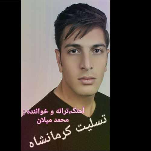 دانلود آهنگ جدید محمد میلان به نام تسلیت کرمانشاه عکس جدید محمد میلان عکس ها و موزیک های جدید محمد میلان