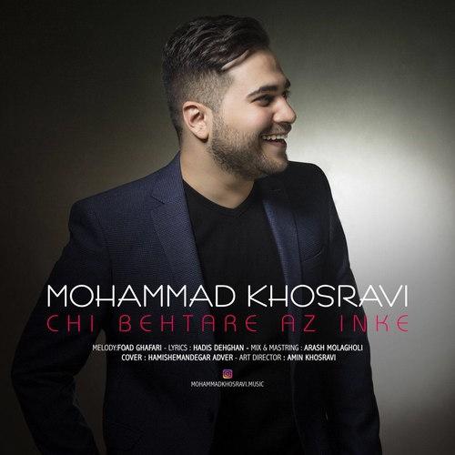 دانلود آهنگ جدید محمد خسروی به نام چی بهتر از اینکه عکس جدید محمد خسروی عکس ها و موزیک های جدید محمد خسروی