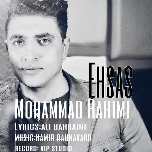 دانلود آهنگ جدید محمد رحیمی به نام احساس عکس جدید محمد رحیمی عکس ها و موزیک های جدید محمد رحیمی