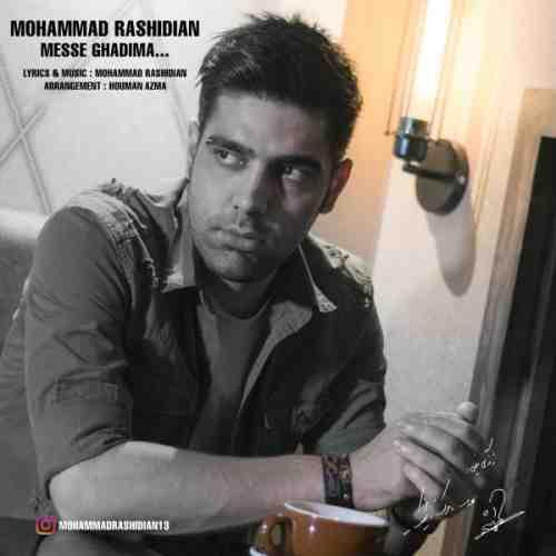 دانلود آهنگ جدید محمد رشیدیان به نام مثه قدیما عکس جدید محمد رشیدیان عکس ها و موزیک های جدید محمد رشیدیان