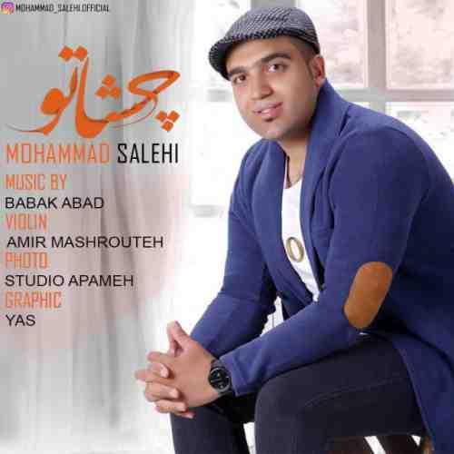 دانلود آهنگ جدید محمد صالحی به نام چشاتو عکس جدید محمد صالحی عکس ها و موزیک های جدید محمد صالحی