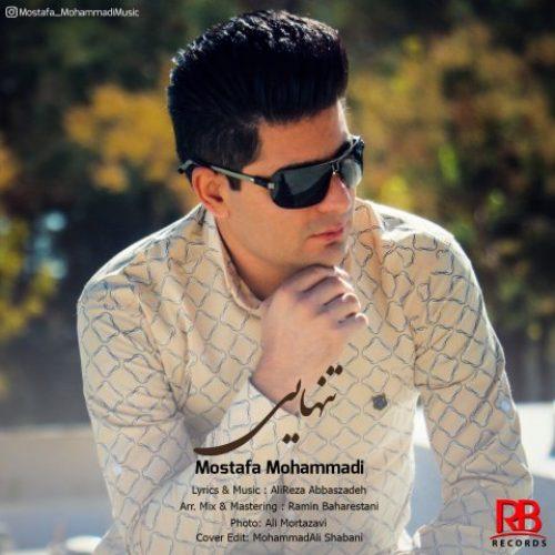 دانلود آهنگ جدید مصطفی محمدی به نام تنهایی عکس جدید مصطفی محمدی عکس ها و موزیک های جدید مصطفی محمدی
