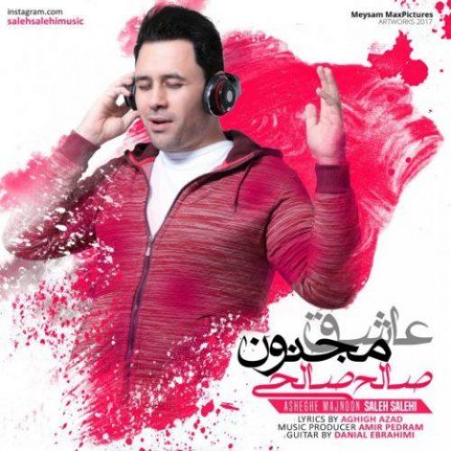 دانلود آهنگ جدید صالح صالحی به نام عاشق مجنون عکس جدید صالح صالحی عکس ها و موزیک های جدید صالح صالحی
