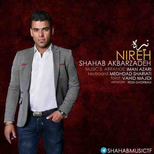 دانلود آهنگ جدید شهاب اکبرزاده به نام نیره عکس جدید شهاب اکبرزاده عکس ها و موزیک های جدید شهاب اکبرزاده
