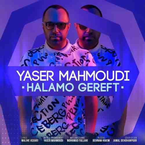 دانلود آهنگ جدید یاسر محمودی به نام حالمو گرفت عکس جدید یاسر محمودی عکس ها و موزیک های جدید یاسر محمودی