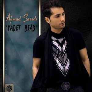 احمد سعیدی به نام یادت بیاد
