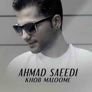 احمد سعیدی به نام خب معلومه