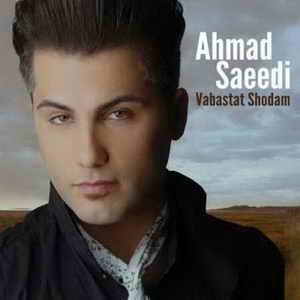 احمد سعیدی به نام وابستت شدم