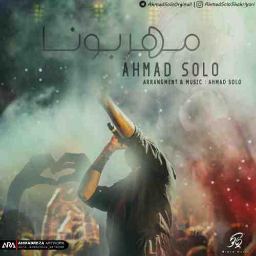 دانلود آهنگ جدید احمد سولو به نام مهربونا عکس جدید احمد سولو عکس ها و موزیک های جدید احمد سولو