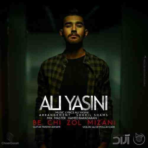 دانلود آهنگ جدید علی یاسینی به نام به چی ذل میزنی عکس جدید علی یاسینی عکس ها و موزیک های جدید علی یاسینی