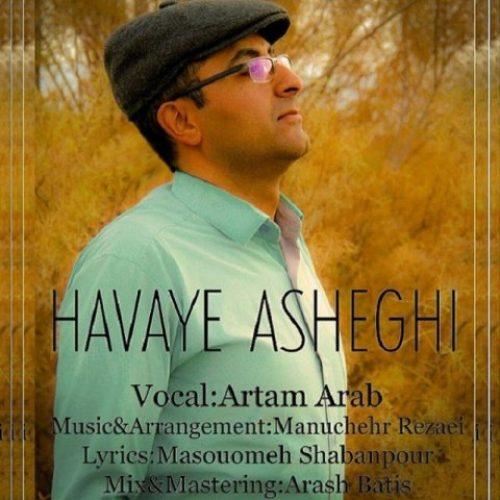 دانلود آهنگ جدید آرتام عرب به نام هوای عاشقی عکس جدید آرتام عرب عکس ها و موزیک های جدید آرتام عرب