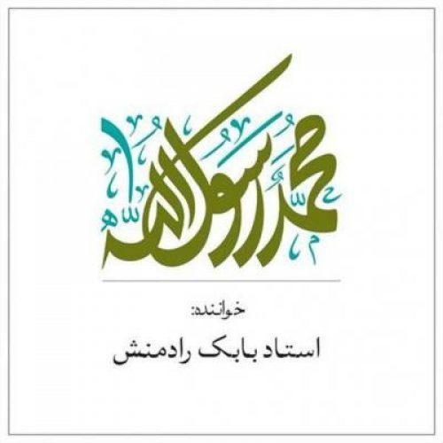 دانلود آهنگ جدید بابک رادمنش به نام یا رسول الله عکس جدید بابک رادمنش عکس ها و موزیک های جدید بابک رادمنش