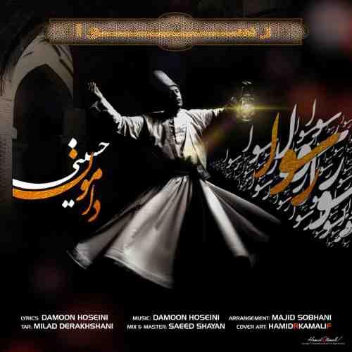 دانلود آهنگ جدید دامون حسینی به نام رسوا عکس جدید دامون حسینی عکس ها و موزیک های جدید دامون حسینی