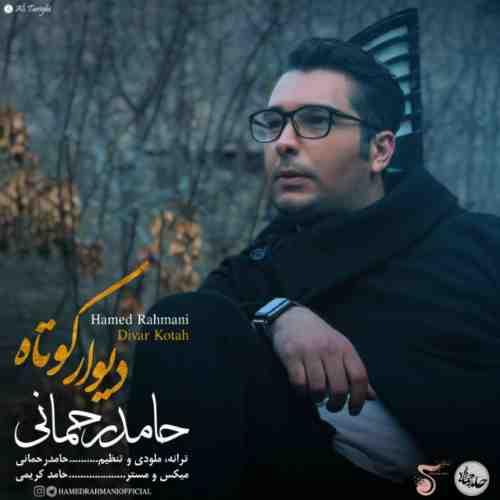 دانلود آهنگ جدید حامد رحمانی به نام دیوار کوتاه عکس جدید حامد رحمانی عکس ها و موزیک های جدید حامد رحمانی