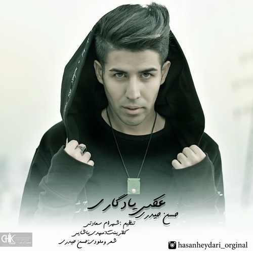 دانلود آهنگ جدید حسن حیدری به نام عکس یادگاری عکس جدید حسن حیدری عکس ها و موزیک های جدید حسن حیدری