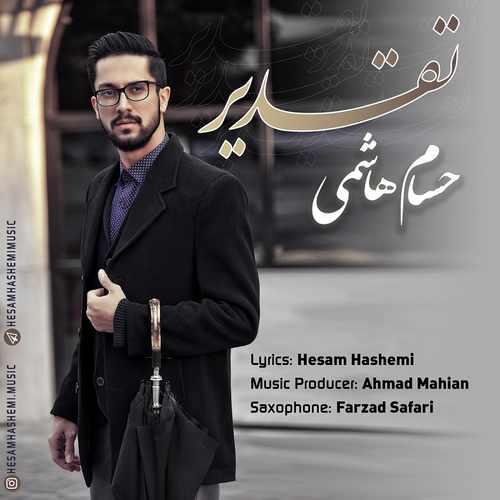 دانلود آهنگ جدید حسام هاشمی به نام تقدیر عکس جدید حسام هاشمی عکس ها و موزیک های جدید حسام هاشمی