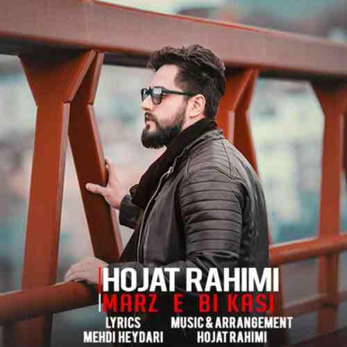 دانلود آهنگ جدید حجت رحیمی به نام مرز بی کسی عکس جدید حجت رحیمی عکس ها و موزیک های جدید حجت رحیمی