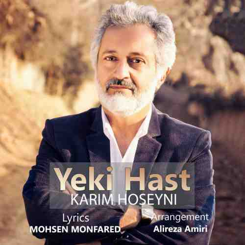 دانلود آهنگ جدید کریم حسینی به نام یکی هست عکس جدید کریم حسینی عکس ها و موزیک های جدید کریم حسینی