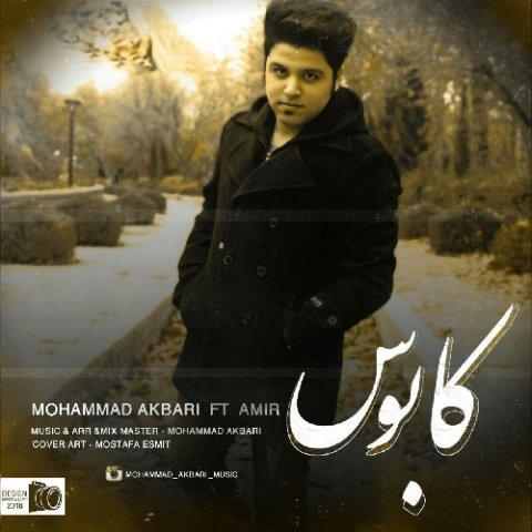 دانلود آهنگ جدید محمد اکبری و امیر به نام کابوس عکس جدید محمد اکبری و امیر عکس ها و موزیک های جدید محمد اکبری و امیر