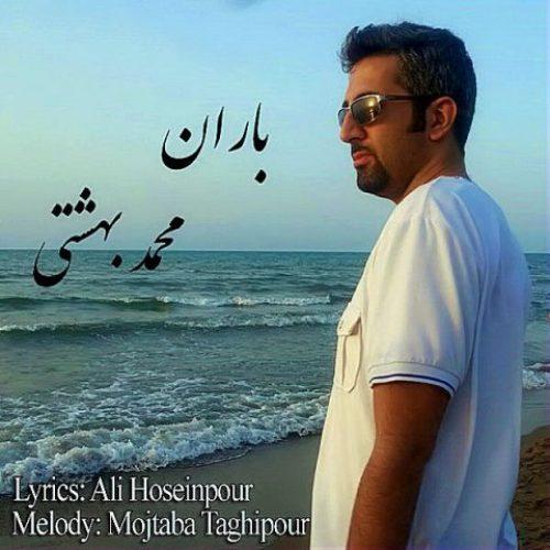 دانلود آهنگ جدید محمد بهشتی به نام باران عکس جدید محمد بهشتی عکس ها و موزیک های جدید محمد بهشتی
