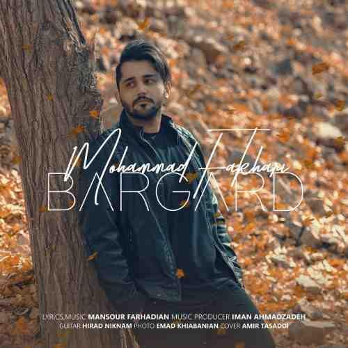دانلود آهنگ جدید محمد فخاری به نام برگرد عکس جدید محمد فخاری عکس ها و موزیک های جدید محمد فخاری