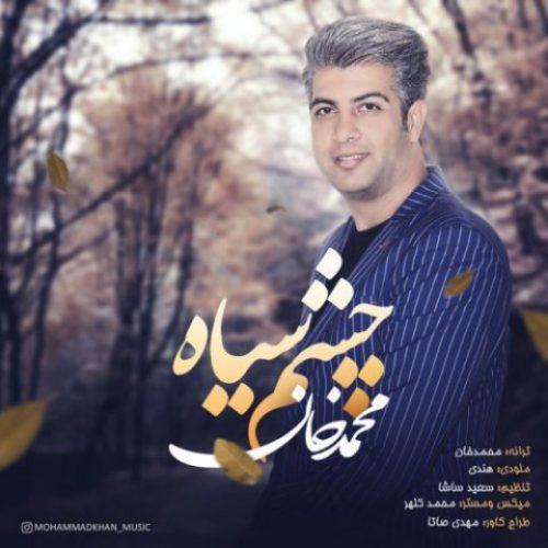 دانلود آهنگ جدید محمد خان به نام چشم سیاه عکس جدید محمد خان عکس ها و موزیک های جدید محمد خان