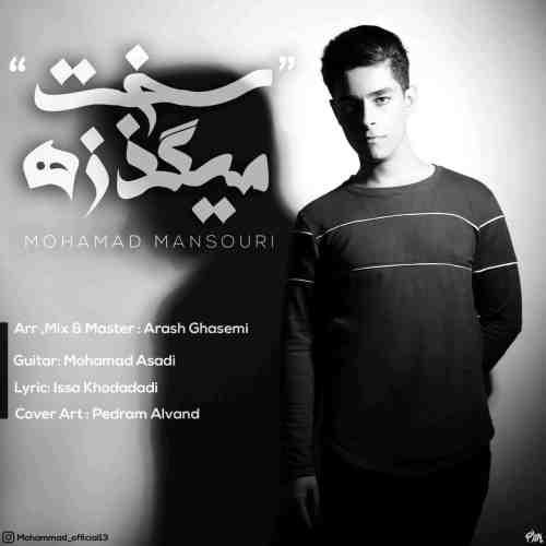 دانلود آهنگ جدید محمد منصوری به نام سخت میگذره عکس جدید محمد منصوری عکس ها و موزیک های جدید محمد منصوری
