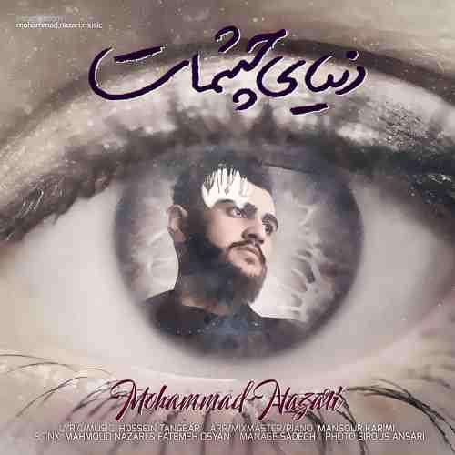دانلود آهنگ جدید محمد نظری به نام دنیای چشات عکس جدید محمد نظری عکس ها و موزیک های جدید محمد نظری
