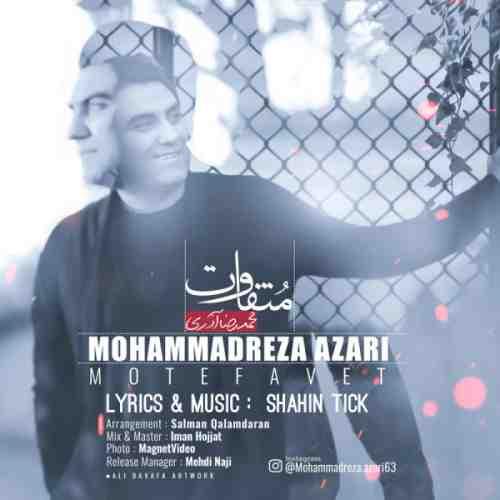 دانلود آهنگ جدید محمد رضا آذری به نام متفاوت عکس جدید محمد رضا آذری عکس ها و موزیک های جدید محمد رضا آذری