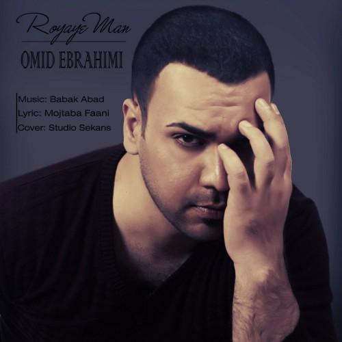 دانلود آهنگ جدید امید ابراهیمی به نام رویای من عکس جدید امید ابراهیمی عکس ها و موزیک های جدید امید ابراهیمی