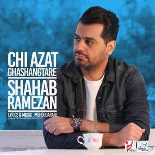 دانلود آهنگ جدید شهاب رمضان به نام چی ازت قشنگ تره عکس جدید شهاب رمضان عکس ها و موزیک های جدید شهاب رمضان