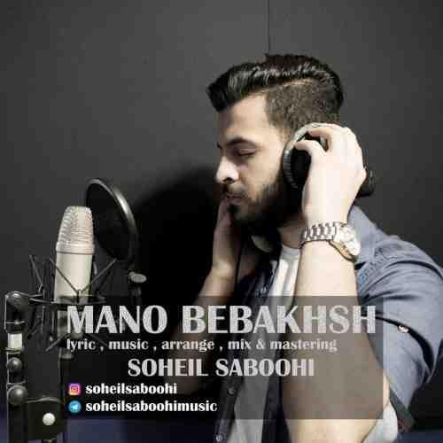 دانلود آهنگ جدید سهیل صبوحی به نام منو ببخش عکس جدید سهیل صبوحی عکس ها و موزیک های جدید سهیل صبوحی