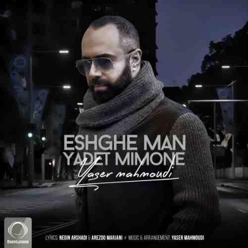 دانلود آهنگ جدید یاسر محمودی به نام عشق من یادت میمونه عکس جدید یاسر محمودی عکس ها و موزیک های جدید یاسر محمودی